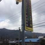 渡辺製菓 - 看板【外観】