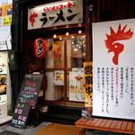 名古屋コーチンラーメン - 伍味酉本店の隣にあります