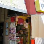 芋伝説 - これはあなどれないお店です。