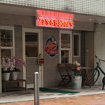 ジジーズ & ババーズ - イセザキモールの一本裏通り、シネマジャック&ベティの2軒隣