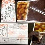 48816893 - しょうゆ&あん390円