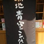 琉球鮨 築地青空三代目 - 看板