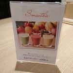 ブッフェ ザ フォレスト - スムージーバーは別料金(+108円)