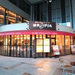 神戸山の手グリル - 新神戸オリエンタルアベニュー1階、新神戸オリエンタル劇場の真下。