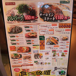 神戸山の手グリル - 店の外のメニュー2。