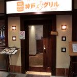神戸山の手グリル - 左の方に回り込んだところにある入り口。