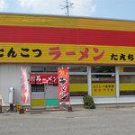 たえちゃんラーメン - 先月、盆明け休業に当たってしまったため、再チャレンジ麺。