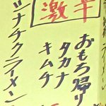 たえちゃんラーメン - 他に、豚足のテイクアウトもあって、5本500円(冷凍)。安い!