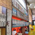 たえちゃんラーメン - カウンター席には漫画がいっぱい!