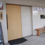 """48821301 - 入口近くには""""辰吉ランチ""""のボードがある。"""
