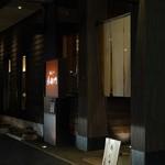 蕎麦きり 彦衛門 - 入口外観