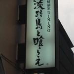 淡路島と喰らえ -