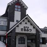 ホテルさるふつ ふるさとの家内 レストラン風雪 -