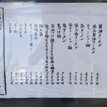 48825332 - 店外メニュー