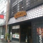 48826940 - 「菓々子横丁」内にあります。