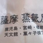 48826943 - 宮崎や福岡にもお店があります。