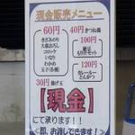 ゆで太郎 - 現金メニュー