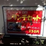 大松 - 201603ランチセット