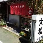 大松 - 201603外観