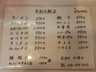 大松 - 201603メニュー