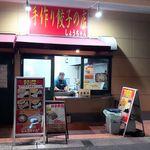 手作り餃子の店 しょうちゃん - 2016.2.27 店舗外観