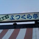 4883210 - 看板。