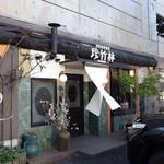 自家焙煎珈琲 珍竹林 - 岐阜駅近くの自家焙煎珈琲店です