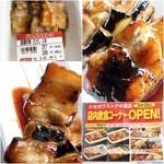 48830835 - 実食用の豚精肉串(タレ)3本288円(税込)/クーポン付きチラシ