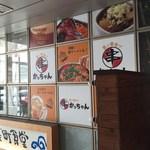 魚と串揚げ 串かっちゃん - 串かっちゃん