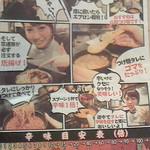 ばくだん屋 - 160220広島 ばくだん屋広島駅新幹線口店 美味しい食べ方