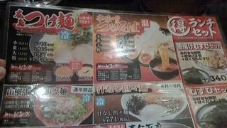 ばくだん屋 - 160220広島 ばくだん屋広島駅新幹線口店 メニュー