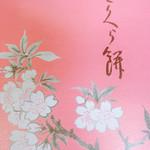 鶴屋寿 - 箱も桜色