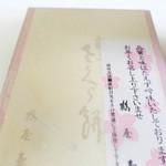 鶴屋寿 - 包装。