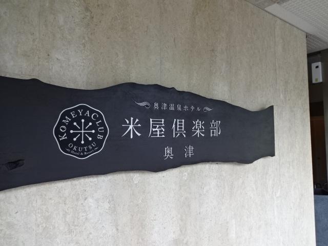 米屋倶楽部 奥津