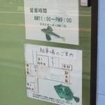 廻転寿司 海鮮 - 駐車場の案内