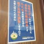 三角茶屋豊吉うどん - 掲示物