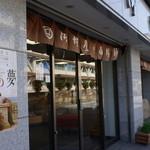 御堀堂本店 - 老舗の佇まい
