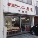 手延ラーメン飛竜 -