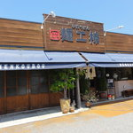 麺工棒 - 外観(右側が入り口、左側が出口)