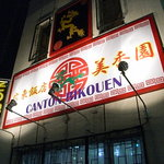 広東飯店 美香園 - お店の看板