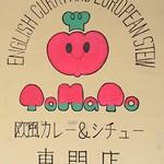 トマト - 看板