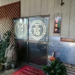 中華飯店三陽 - 入口