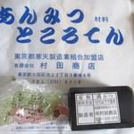 村田商店 - 求肥と黒蜜