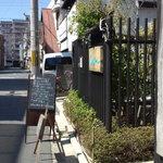 発酵薬膳&カフェ カワセミ - 外観