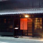 48845717 - 町家にオレンジの暖簾