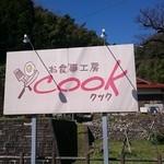 お食事工房 クック - (20160321)