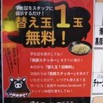 博多豚骨黒豚ブラザーズ 天神店 -