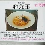 48852603 - 和え玉の食べ方!!