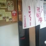 らーめん逍遥亭 -