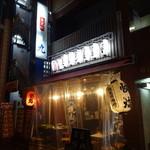 秋葉原漁港 快海 - 昭和通り沿い